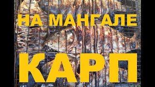 КАРП НА МАНГАЛЕ С МОЛОДОЙ КАРТОШЕЧКОЙ РЕЦЕПТ СЮФ