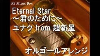 ユナク from 超新星 - Eternal Star ~君のために~
