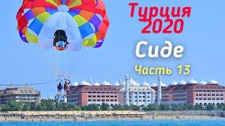 Турция 2020 Часть 13 Страх высоты побежден Парасейлинг в Евренсеки Barut B Suites 4 Сиде