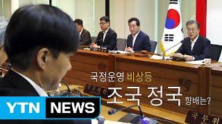 """조국 후폭풍...문 대통령 지지율 """"취임 후 최저"""" / YTN"""