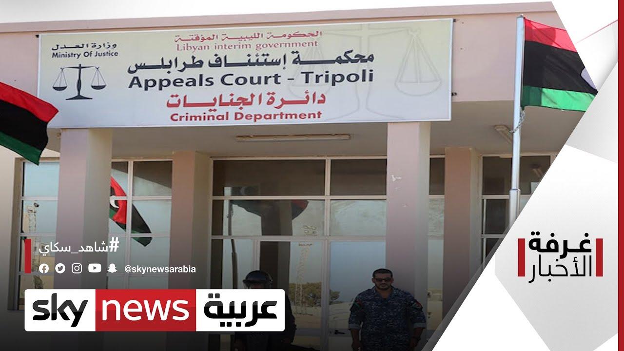 ليبيا.. ومساع دولية لتحريك عجلة الحل السياسي | #غرفة_الأخبار  - نشر قبل 7 ساعة