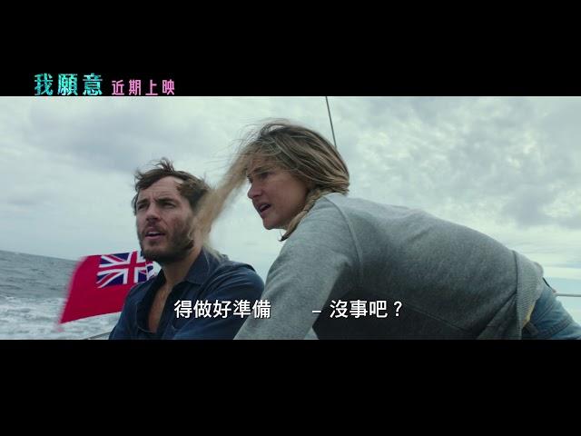 【我願意】Adrift 精采預告~ 08/31 真愛無颶