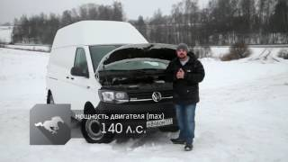 Наши тесты.  Volkswagen Transporter T6