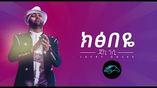 ela tv - Jacky Gosee - Kixibe Eye - New Ethiopian Music 2019 - [  ]