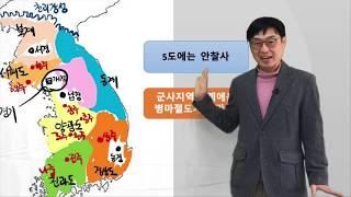 [권재원 선생님의 중학교 역사 강의] 고려 나라의 기틀…