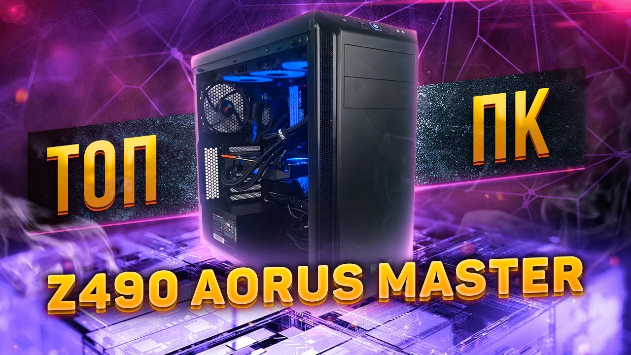 😎Обзор Z490 Aorus Master.  Оптимальный игровой ПК с intel  i7-10700  #Vladyushko
