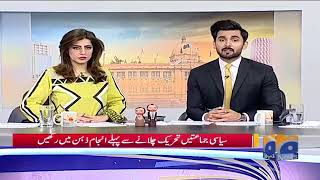 سیکرٹری جنرل جماعت اسلامی پاکستان لیاقت بلوچ کی جیو نیوز کے پروگرام جیو پاکستان میں سانحہ ماڈل ٹاون