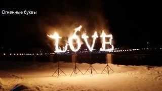 Огненные буквы LOVE