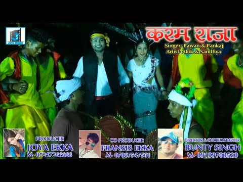 "Joya series  present 2016 nagpuri HD video album ""करम राजा""singerPAWAN,1 PANKAJ,SUMAN *Alok+sandhya"
