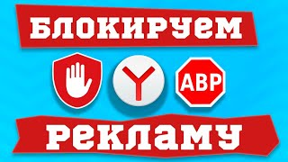 Адблок для Яндекс браузера - adblock бесплатный блокировщик рекламы