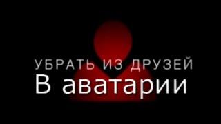 ТРЕЙЛЕР / Убрать из друзей / Fashion World Avataria