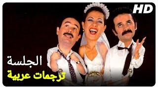 الجلسة | فيلم عائلي تركي الحلقة كاملة (مترجمة بالعربية )