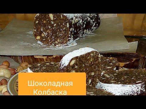 ШОКОЛАДНАЯ КОЛБАСКА Вкус детства / как приготовить вкусную шоколадную колбаску