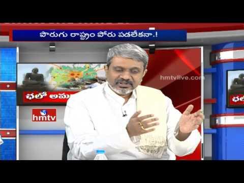Debate On AP Key Departments to Shift to Capital Region - Chalo Amaravathi | HMTV Breaking Story