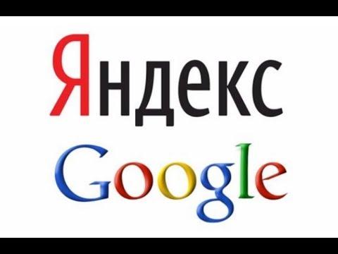 Чем отличается Яндекс от Google? Аркадий Волож назвал главные отличия Яндекса от Google