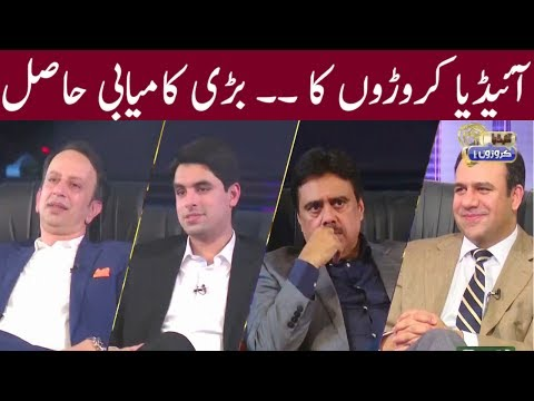 The Greatest Achievements of Idea Coror Ka 15 June 2017