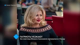 Экс-советница Михаила Саакашвили эмигрировала в Канаду