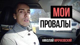 Мои провалы и неудачи. Как теряют деньги. Риски инвестирования: Николай Мрочковский.