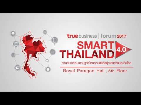 "TrueBusines Forum 2017 ""The Power Of Data ธุรกิจคิดใหญ่ สร้างกำไรด้วยบิ๊กดาต้า"""