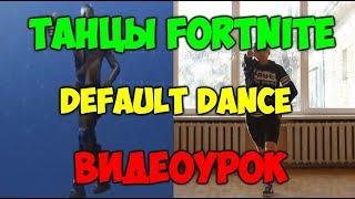танцы Fortnite ВИДЕОУРОКИ! Танец Тёрка default dance обучение танцам фортнайт #1