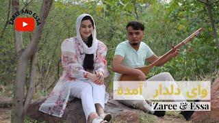 آهنگ شاد هزارگی [ وای دلدارآمده ] با دوستان عزیز 💞Hazargi song🎶   Yar khumar Amada  Zaree and Essa  