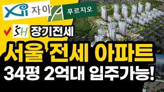 서울 34평 아파트를 시세 반값으로 20년동안 거주가능…