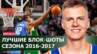 Самые лучшие блок-шоты сезона 2016-2017 НБА