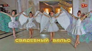 Свадебный вальс. Танец с крыльями. Хадижа Шахты