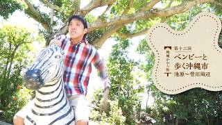 Cast : ベンビー Cinematography : 鬼丸昌範 Location : 沖縄市池原〜登...