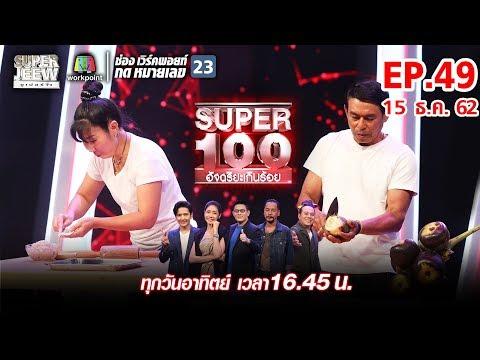 Super 100 อัจฉริยะเกินร้อย | EP.49 | 15 ธ.ค. 62 Full HD