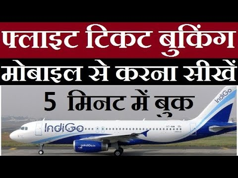 How To Book Flight Ticket In 5 Minute From Mobile Phone 2018