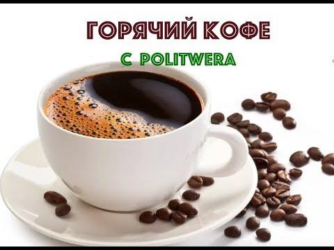 'Горячий Кофе' с