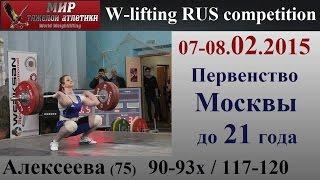 07-08.02.2015. ALEKSEEVA-75 (90-93х/120).Moscow Championship to 21 years.