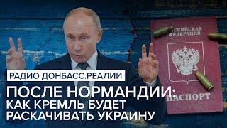 LIVE | После Нормандии: как Кремль будет раскачивать Украину | Радио Донбасс Реалии