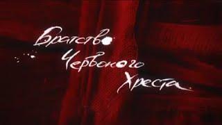 Братство Красного Креста – документальный фильм о медиках в АТО /спецпроект ICTV