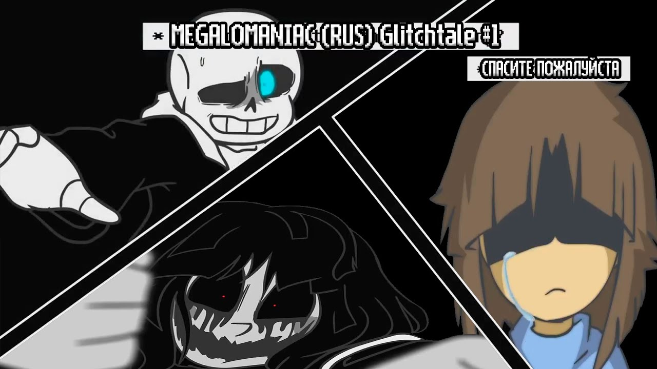 Обложка видеозаписи Megalomaniac - Undertale Animation (Glitchtale #1) Песня от Kitiarka Weilon Enjelend РУССКАЯ ОЗВУЧКА