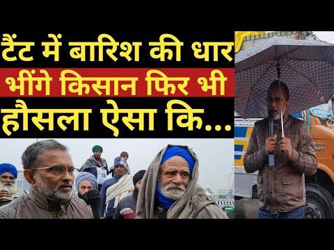 Delhi-UP Border पर बारिश की ऐसी आफत में भी किसानों के हौसले देखकर दंग रह गया - Ajit Anjum