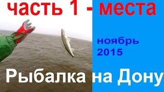 Рыбалка на Дону видео самые рыбные места часть 1 ноябрь 2015(Рыбалка на Дону, сие видео про все те и не эти самые и присамые рыбные богатые зандером zander fish точки (места)..., 2015-06-15T23:47:22.000Z)
