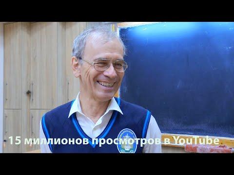 История уникального учителя физики из Одессы Павла Виктора