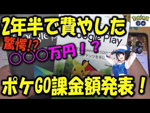 2年半で費やしたポケGO課金額発表!Pokémon GO thumbnail