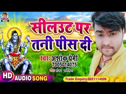 2019-का-सावन-का-सबसे-बड़ा-हीट-काँवर-भजन-सांग-||-सीलउट-पर-तनी-पीस-द-||-bhakti-hit-song-||