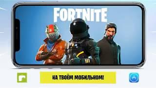Fortnite для iOS и Android: как начать играть и скачать бесплатно! Первый трейлер.