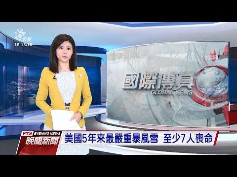 20190113 公視晚間新聞