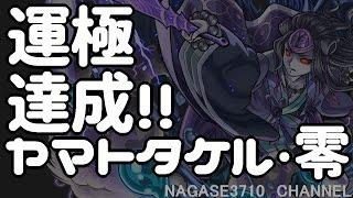 【Twitter】https://twitter.com/nagase3710 ◇報告シリーズ https://www...