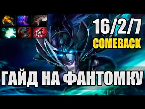 видео: Сборка на Мортру от Папича - Гайд на Фантом Ассасин | dota 2 phantom assasin guide 6.86