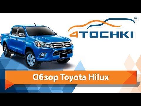 Обзор Toyota Hilux