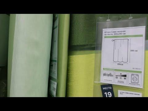 ЛЕРУА МЕРЛЕН Обзор 1 ШТОРЫ готовые с размерами и ценами в LEROY MERLIN Большой выбор штор