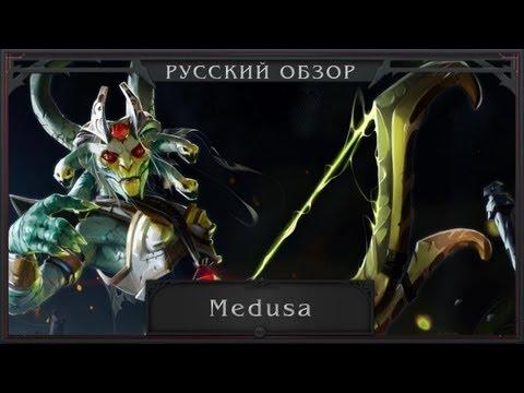 видео: dota 2 - medusa the gorgon (Русский Обзор)