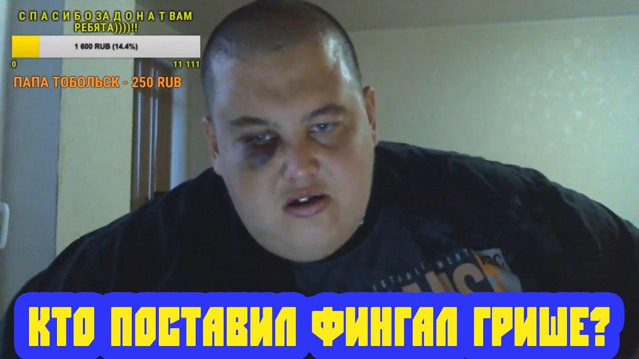 КТО ГРИШЕ ПОСТАВИЛ ФИНГАЛ ПОД ГЛАЗОМ? / ПОЛНОЕ ТВ