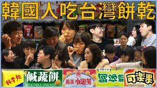 一群韓國人第一次試吃台灣經典餅乾的反應是??說很奇怪的是哪一款??為什麼奇怪?